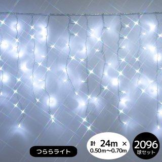 【新モデル/1年間保証】LEDイルミネーションライト  つららライト 2096球セット ホワイト 透明配線(常時点灯電源コード付き) 1年間保証【4159】