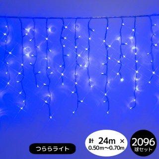 【新モデル/1年間保証】LEDイルミネーションライト  つららライト 2096球セット ブルー 透明配線(常時点灯電源コード付き)【4160】