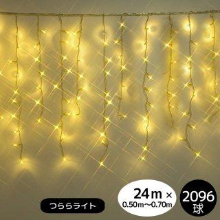 【新モデル/1年間保証】LEDイルミネーションライト  つららライト 2096球セット シャンパンゴールド 透明配線(常時点灯電源コード付き) 【4161】