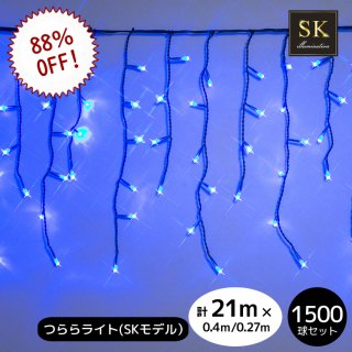 【在庫処分/30日保証】LEDイルミネーション つららライト 1500球セット SKモデル ブルー 黒配線 常時点灯電源コード付き【3880】