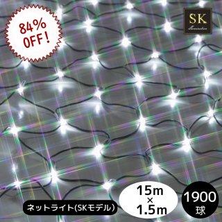 【在庫処分/30日保証】LEDイルミネーション ネットライト1900球セット SKモデル ホワイト 黒配線【3911】