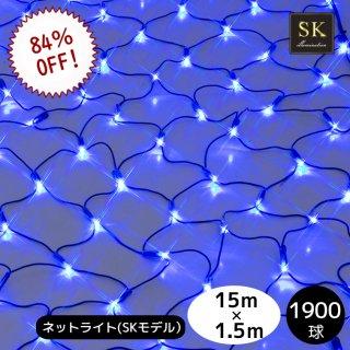 【在庫処分/30日保証】LEDイルミネーション ネットライト1900球セット SKモデル ブルー 黒配線【3912】