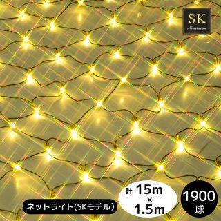 LEDイルミネーション 【1年間保証】ネットライト1900球セット シャンパンゴールド 黒配線【3913】