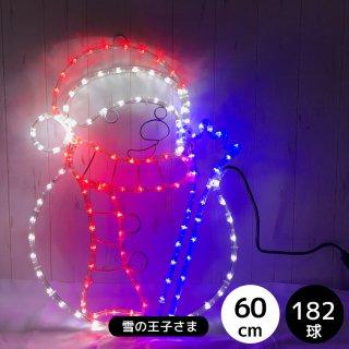 【9月入荷予定】LEDイルミネーション モチーフライト  雪の王子様 【40024】