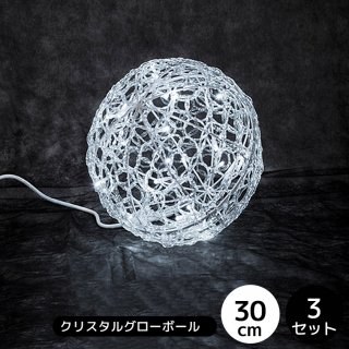LEDイルミネーション モチーフライト クリスタルグローボール 30cm ホワイト 3個セット【4079】
