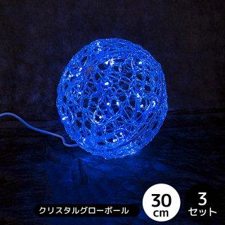 LEDイルミネーション モチーフライト クリスタルグローボール 30cm ブルー 3個セット【4080】