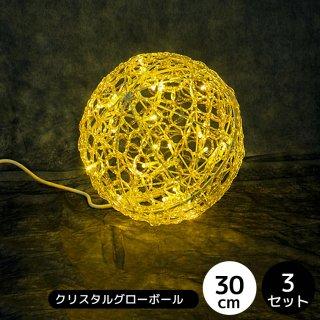 【8月下旬入荷予定】LEDイルミネーション モチーフライト クリスタルグローボール 30cm シャンパンゴールド 3個セット 【4081】