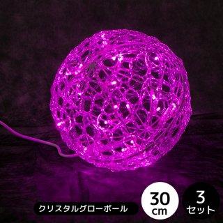 LEDイルミネーション モチーフライト クリスタルグローボール 30cm ピンク 3個セット【4082】