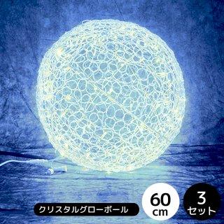 【8月下旬入荷予定】LEDイルミネーション モチーフライト クリスタルグローボール 60cm ホワイト 3個セット 【4087】