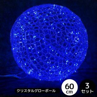 LEDイルミネーション モチーフライト クリスタルグローボール 60cm ブルー 3個セット【4088】