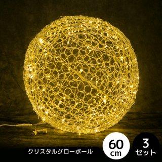 【8月下旬入荷予定】LEDイルミネーション モチーフライト クリスタルグローボール 60cm シャンパンゴールド 3個セット【4089】
