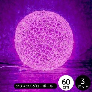 【8月下旬入荷予定】LEDイルミネーション モチーフライト クリスタルグローボール 60cm ピンク 3個セット 【4090】