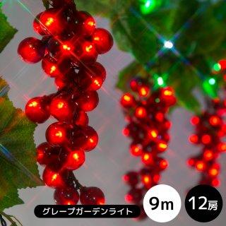 【年中使える】LEDイルミネーション モチーフライト 142球グレープガーデンライト レッド 3個セット 【4091】