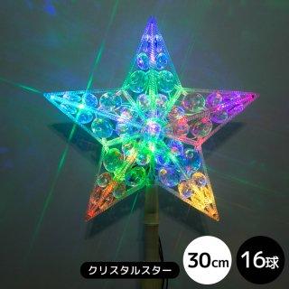 LEDイルミネーション モチーフライト クリスタルスター RGB 【39179】