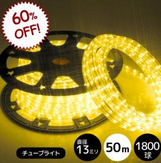 【限定特価】LEDイルミネーション チューブライト(ロープライト) 1800球 シャンパンゴールド φ13mm/50m (電源コントローラー付き)【39744】