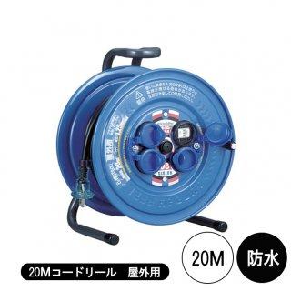 【受注生産】20メートルコードリール 屋外用【40026】