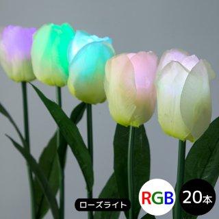 LEDイルミネーション モチーフライト チューリップライト RGB フルカラーオート発光 4束(20本セット) 電源コード付き【4096】