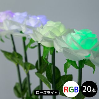 LEDイルミネーション モチーフライト ローズライト RGB フルカラーオート発光 4束(20本セット) 電源付き【4097】