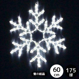 LEDイルミネーション モチーフライト 雪の結晶 60cm ホワイト 【40023】
