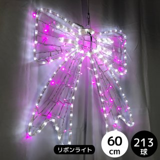 LEDイルミネーション モチーフライト リボンライト 60cm ホワイト&ピンク 【40025】