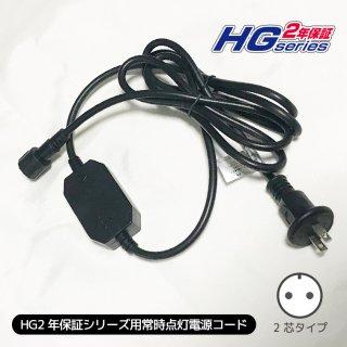 【HG2年保証シリーズ】専用常時点灯電源コード 【39970】