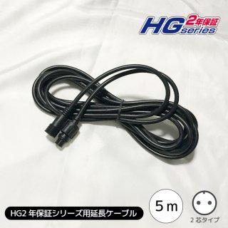 【HG2年保証シリーズ】専用延長ケーブル 5メートル 【40028】