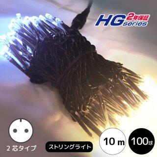 【HG2年間保証】LEDイルミネーション ストリングライト 100球/10メートル ホワイト&ゴールド 黒配線 本体のみ【39968】