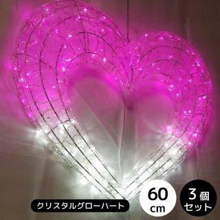 LEDイルミネーション モチーフライト クリスタルグローハート 60cm ホワイト&ピンク ×3個セット 【4105】