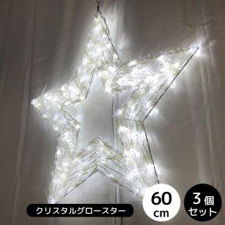 LEDイルミネーション モチーフライト クリスタルグロースター 60cm ホワイト ×3個セット 【4106】