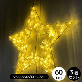 LEDイルミネーション モチーフライト クリスタルグロースター 60cm シャンパンゴールド 3個セット 【4107】