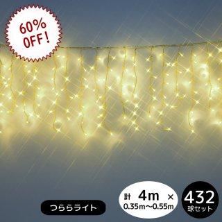 LEDイルミネーション   つららライト 432球 シャンパンゴールド 透明配線 本体のみ 【39020】
