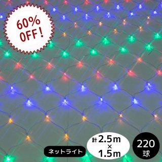LEDイルミネーション ネットライト 220球 ミックス 透明配線 電源コントローラー付き 【40030】