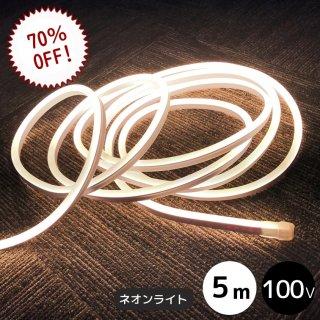 【限定特価】LEDイルミネーション ネオンライト 5メートル ウォームホワイト 電源コード付き【40035】