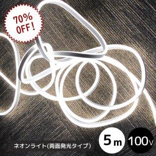 【限定特価】LEDイルミネーション ネオンライト 両面発光タイプ 5メートル ホワイト 電源コード付き【40035】