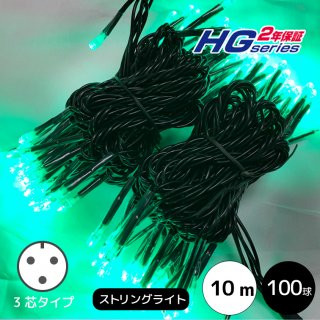 【HG2年間保証】LEDイルミネーション ストリングライト 100球/10メートル グリーン 黒配線 本体のみ【39981】