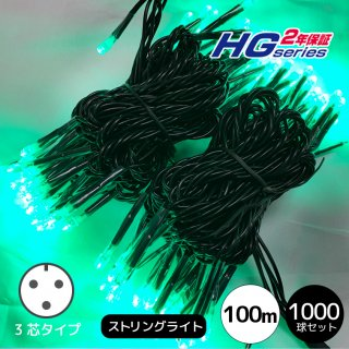 【HG2年間保証】LEDイルミネーションライト ストリングライト 1000球/100メートルセット グリーン 黒配線 電源コントローラー付き【4115】