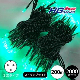 【HG2年間保証】LEDイルミネーションライト ストリングライト 2000球/200メートルセット グリーン 黒配線 常時点灯電源コード付き【4116】