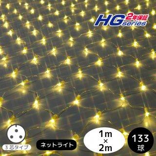 【HG2年保証シリーズ】LEDイルミネーション ネットライト 133球 シャンパンゴールド 透明配線 3芯タイプ 本体のみ 【40043】