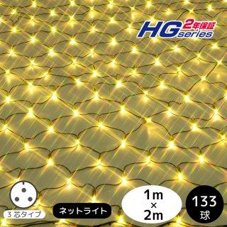 【HG2年保証シリーズ】LEDイルミネーション ネットライト 133球 シャンパンゴールド 黒配線 3芯タイプ 本体のみ 【40045】