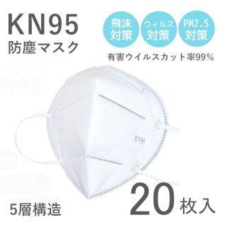 【即納/送料無料/クレジット・アマゾンペイ決済限定】KN95防塵マスク 20枚 在庫限り5セット 法人様、事業主様、物流関連様大量購入大歓迎