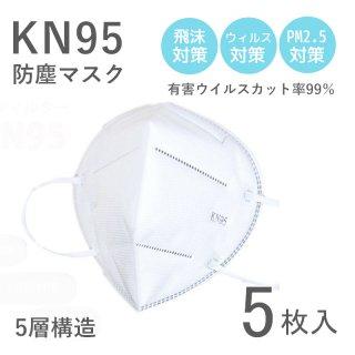 【即納/送料無料/クレジット・アマゾンペイ決済限定】KN95防塵マスク 5枚組 在庫限り20セット 法人様、事業主様、物流関連様大量購入大歓迎