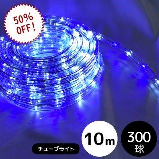 【在庫処分/30日保証】LEDイルミネーション チューブライト(ロープライト) 300球/10メートル ホワイト&ブルー  (常時点灯電源コード付き)【40095】