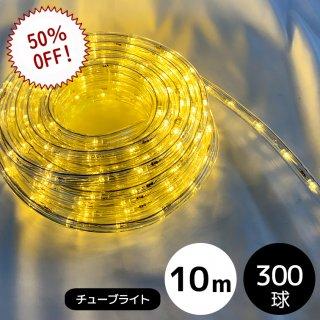 【在庫処分/30日保証】LEDイルミネーション チューブライト(ロープライト) 300球/10メートル シャンパンゴールド  (常時点灯電源コード付き)【40092】