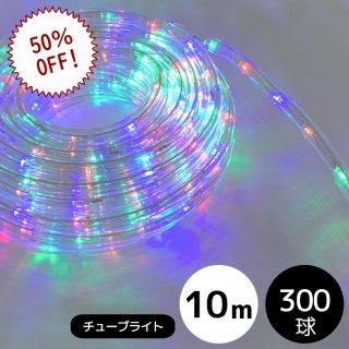 【在庫処分/30日保証】LEDイルミネーション チューブライト(ロープライト) 300球/10メートル ミックス  (常時点灯電源コード付き)【40096】