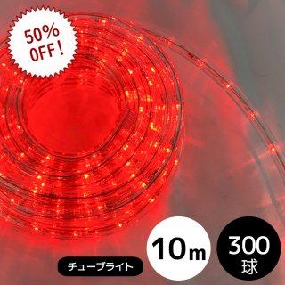 【在庫処分/30日保証】LEDイルミネーション チューブライト(ロープライト) 300球/10メートル レッド  (常時点灯電源コード付き)【40097】
