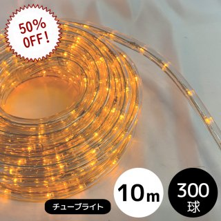 【在庫処分/30日保証】LEDイルミネーション チューブライト(ロープライト) 300球/10メートル イエロー  (常時点灯電源コード付き)【40098】