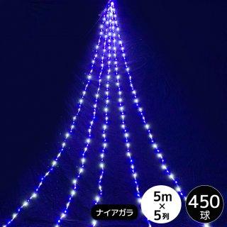 【在庫処分/30日保証】LEDイルミネーション ドレープナイアガラライト 5m/450球 ホワイト&ブルー 電源コントローラー付き 【40090】