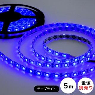 LEDテープライト 5m SMD5050 ブルー(本体のみ)【40088】
