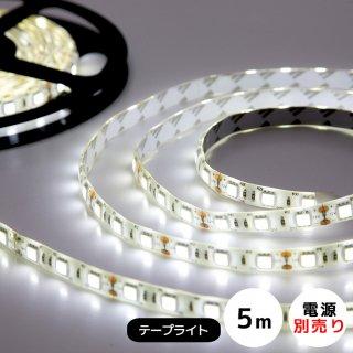 LEDテープライト 5m SMD5050 ホワイト(本体のみ)【40086】