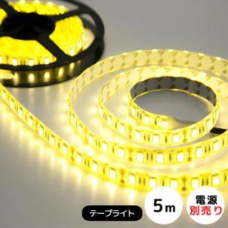 LEDテープライト 5m SMD5050 ゴールド(本体のみ)【40176】